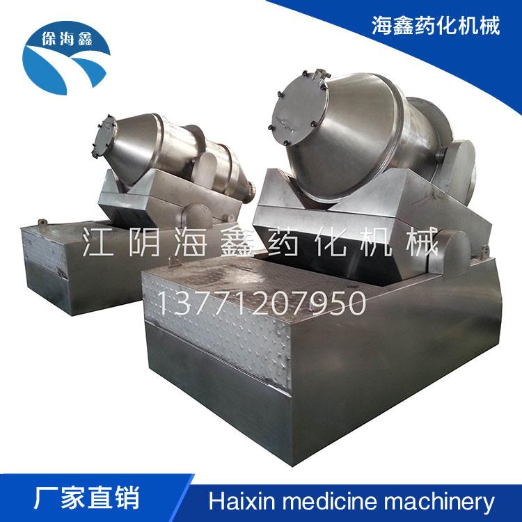 专业生产混合机 厂家 EYH系列二维运动混合机