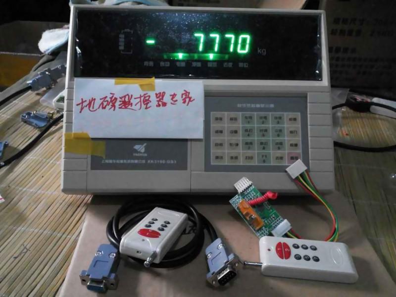 对插式地磅遥控复制器