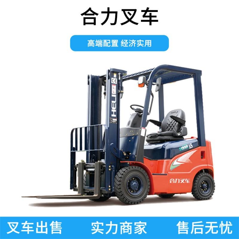 G系列 1-1.8吨柴油/汽油/液化气平衡重式叉车
