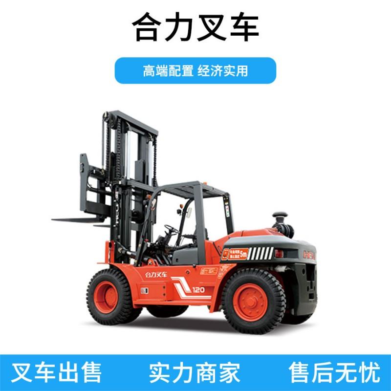H2000系列 轻型12吨内燃平衡重式叉车