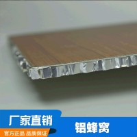 【胶膜】批发复合铝蜂窝用胶膜 墙面幕墙装饰金属材料用胶膜