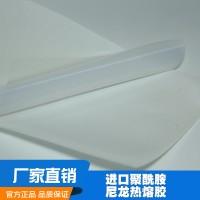 厂家直销透明耐水洗热熔胶 耐干洗聚氨酯热熔胶膜订做批发
