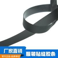 服装贴缝防水带 服装辅料特殊规格可定制来料加工厂家