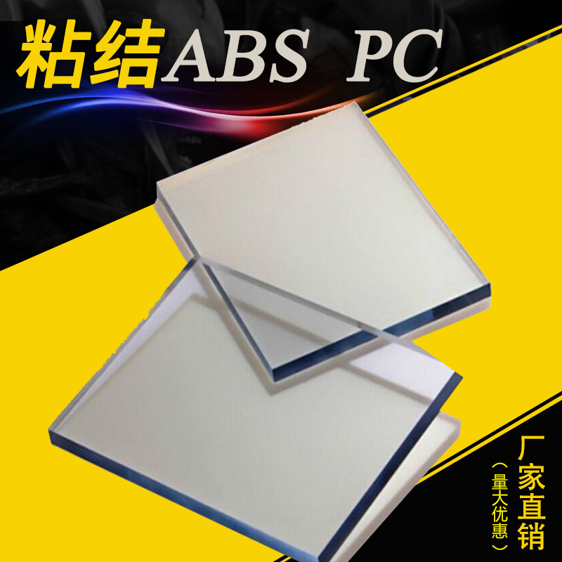 粘结ABS PC 聚酰胺PA