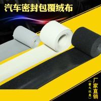 汽车密封包覆绒布带 橡胶粘结胶带 带胶绒布带品质保障