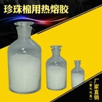 工厂销售专用EPE珍珠棉包装材料热熔胶,热熔胶粒