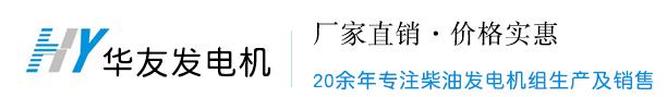 陕西华友发电机米乐体育app下载苹果