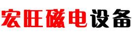 潍坊宏旺磁电设备有限公司