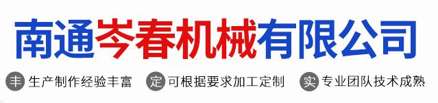 南通岑春机械米乐体育app下载苹果