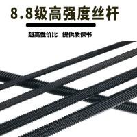 拓展发黑丝杆 国标吊顶丝杆 8.8级高强度丝杆 发黑高强丝杠