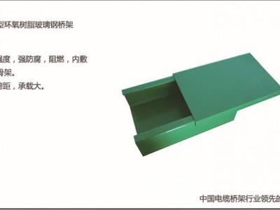 环氧树脂复合型防腐防火电缆桥架 防腐电缆槽 防火线槽 桥架