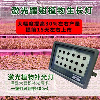 18w厂家直销 激光大棚补光灯植物补光灯质保5年