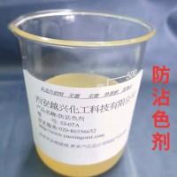 防沾色剂(SJ-07A)