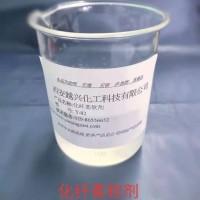 化纤柔软剂(Y-82)