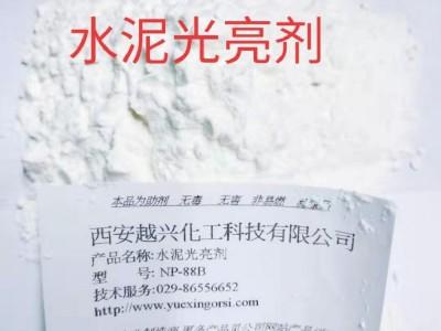 水泥光亮剂(NP-88B)