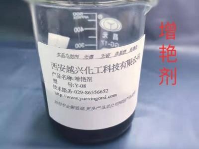 增艳剂(Y-08)