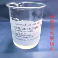 新型油性脱模剂(ASO-4)