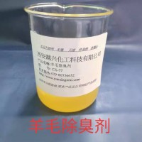 羊毛除臭剂(CX-77)