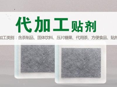 黑膏药保健贴剂代加工贴牌生产厂家