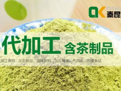 含茶制品代加工
