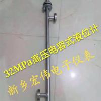 电容式液位计电容式物位计智能液位计物位计