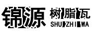 西安锦源树脂瓦有限公司