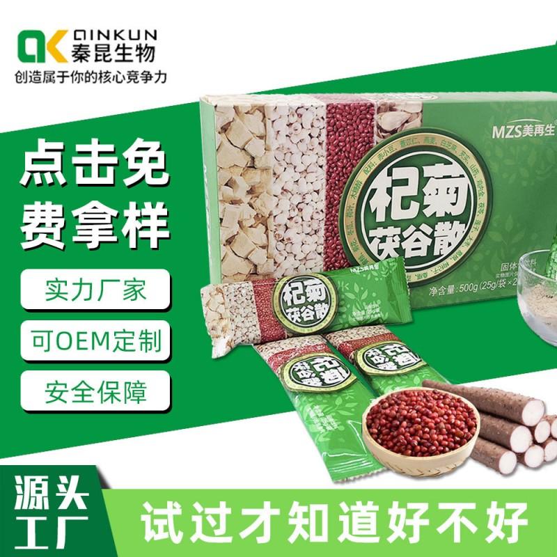 杞菊茯谷散代餐粉固体