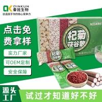 杞菊茯谷散代餐粉固体饮料OEM贴牌批发定制