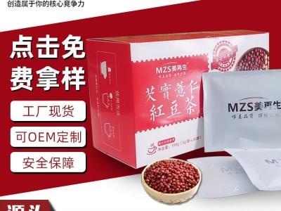 芡实红豆薏仁茶速溶茶固体饮料现货OEM代加工