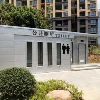 供应移动厕所 环保厕所 新型生态环保移动厕所