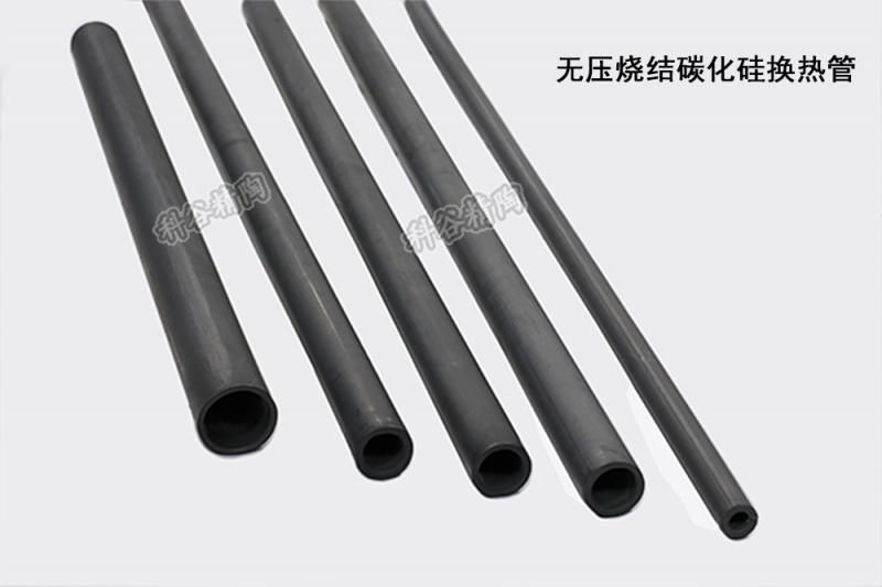 无压烧结碳化硅换热管