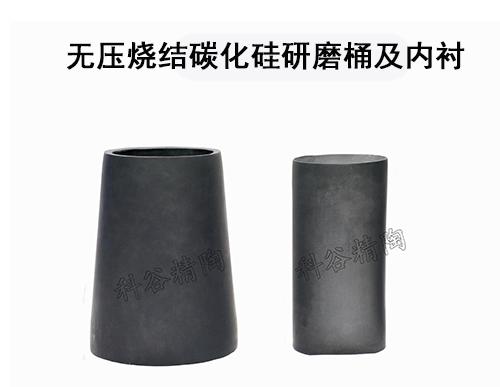 无压烧结碳化硅研磨桶及内衬