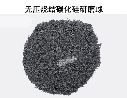 无压烧结碳化硅研磨球