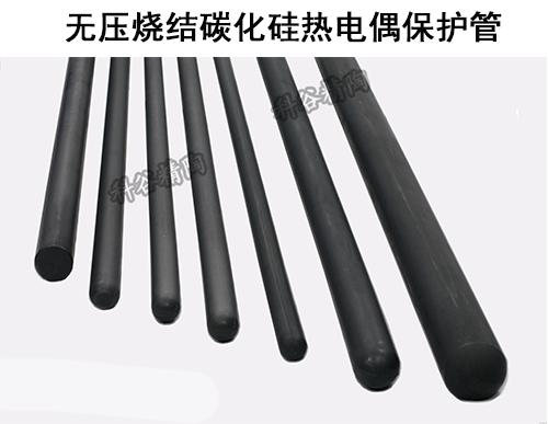 无压烧结碳化硅热电偶保护管