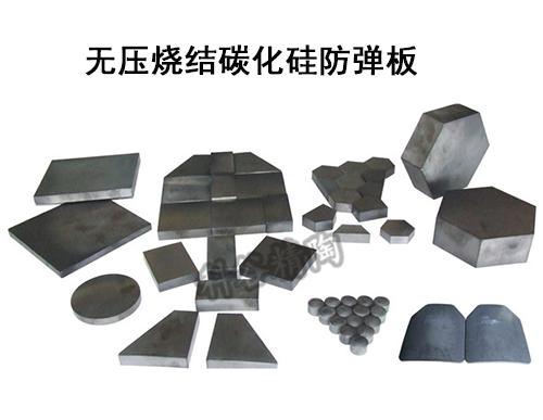 无压烧结碳化硅防弹板