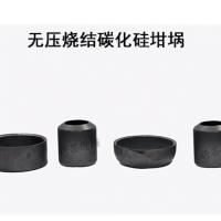 无压烧结碳化硅坩埚、匣钵
