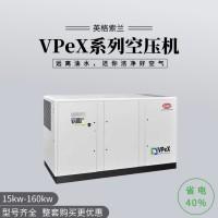 英格索兰vpex系列螺杆式空压机12公斤_适用食品行业