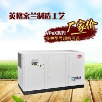 英格索兰vpex系列空压机27立方_适用造纸厂