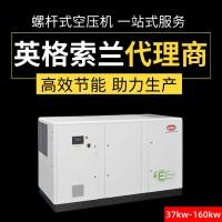 英格索兰v系列变频空压机26立方_适用化纤行业