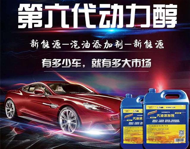汽油添加剂 汽车动力醇
