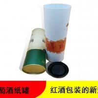 工厂定制葡萄酒纸罐 红酒纸筒纸管 圆筒包装盒