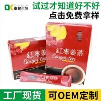 红枣姜茶固体饮料代加工合作贴牌批发定制