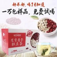 陕西芡实薏仁红豆茶固体饮料代加工定制